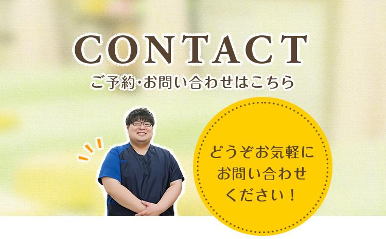 CONTACT/ご予約・お問い合わせはこちら どうぞお気軽にお問い合わせください!