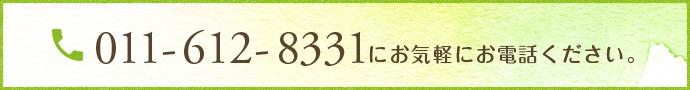 011-612-8331にお気軽にお電話ください。