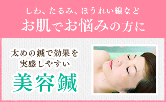 太めの鍼で効果を実感しやすい 美容鍼
