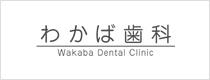 わかば歯科提携